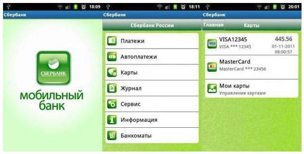 Как подключить услугу Мобильный банк